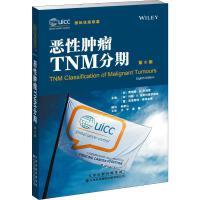 恶性肿瘤TNM分期 第8版 天津科技翻译出版公司