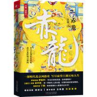 [二手9成新]赤龙(天顺三部曲之一) 苗棣,凤凰联动 出品 9787530675915 百花文艺出版社