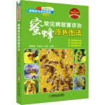 蜜蜂常见病敌害诊治原色图谱