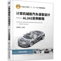 计算机辅助汽车造型设计――ALIAS实例教程 机械工业出版社