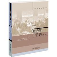 政治学十五讲(第2版) 北京大学出版社