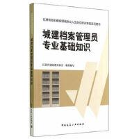 住房和城乡建设领域专业人员岗位培训考核系列用书城建档案管理员专业基础知识
