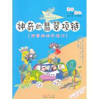 【95成新正版二手书旧书】神奇的翡翠项链(热带雨林历险记) 以克,夏末工房绘