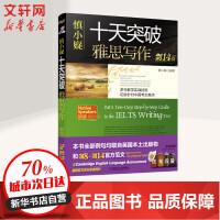 慎小嶷十天突破雅思写作(剑14版) 机械工业出版社