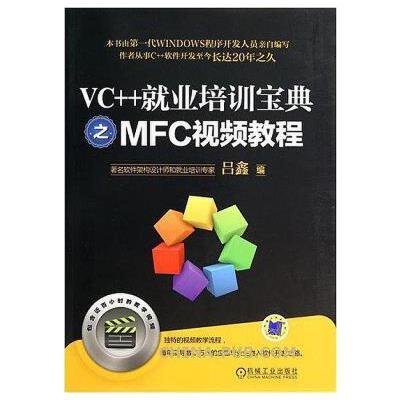 【二手旧书8成新】VC就业培训宝典之MFC视频教程 吕鑫 机械工业出版社 9787111463788 实拍图为准,套装默认单本,咨询客服寻书!