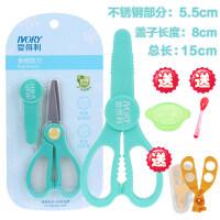爱得利辅食剪刀宝宝婴儿食物剪刀儿童外带便携辅食剪研磨器工具
