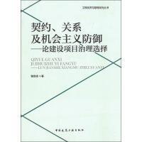 契约、关系及机会主义防御――论建设项目治理选择 中国建筑工业出版社