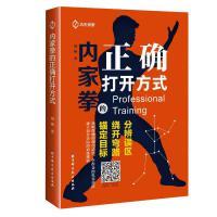 内家拳的正确打开方式 北京科学技术出版社有限公司