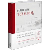 许渊冲英译*诗词(经典珍藏版) 中国对外翻译出版公司