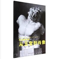 石膏像素描从五官到肖像(本书由简入繁,基本列举了从初学阶段至高级阶段学习石膏像绘画技法的所有要点及范例。)