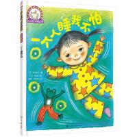 铃木绘本第5辑 3―6岁儿童好习惯养成系列--一个人睡我不怕