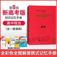 便携背题本高中政治新高考版知识记忆手册全一册通用第8版高中高考复习资料高一高二高三通用