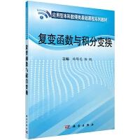 复变函数与积分变换(应用型本科数理类基础课程系列教材)