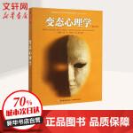 变态心理学(2版) 中国轻工业出版社