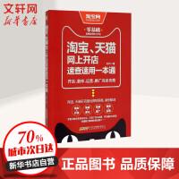 *、天猫网上开店速查速用一本通 时代华文书局