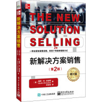 新解决方案销售(第2版) 修订版 电子工业出版社