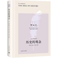 历史的观念 导读注释版 上海译文出版社