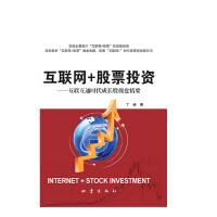 互联网 股票投资――互联互通时代成长股操盘精要