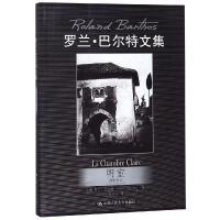 明室:摄影札记/罗兰.巴尔特文集 中国人民大学出版社有限公司