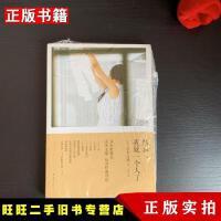 【二手9成新】然后我就一个人了山文绪作品04[日]山文绪著;李南海出版公司