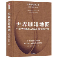 世界咖啡地图(全新修订第2版)(精) 中信出版社