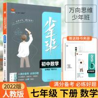2021新版 万向思维 少年班 七年级 下册 数学 人教版