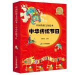中国传统文化绘本 中华传统节日(共8册)