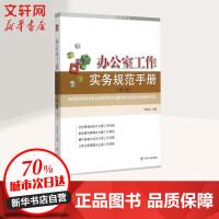 办公室工作实务规范手册(第三版) 四川人民出版社