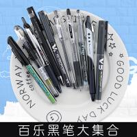 三菱百乐斑马黑笔中性笔水笔学生考试用笔P500针管笔办公文具V5签字笔黑色
