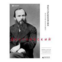 【二手旧书8成新】同时代人回忆陀思妥耶夫斯基 (俄罗斯)多利宁 广西师范 9787549535477