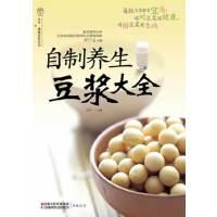 自制养生豆浆大全(汉竹)