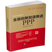 金融创新加速推进PPP