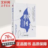 职网:职场不相信眼泪 广东旅游出版社