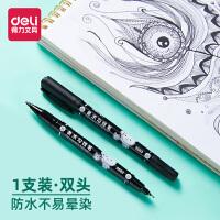 得力小双头油性记号笔马克笔儿童绘画勾线笔黑色记号笔细头