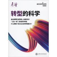 转型的科学 上海交通大学出版社