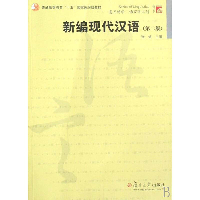 新编现代汉语(第二版)