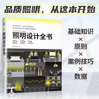 照明设计全书 室内灯光设计宝典 超实用图文对照 图解照明设计基础教程 专业室内灯光设计书