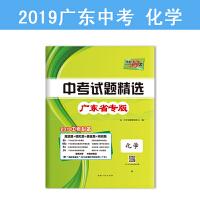天利38套 广东省中考试题精选 2019中考必备--化学