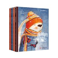 《兔子侦探爱德华》绘本系列(全套4册)