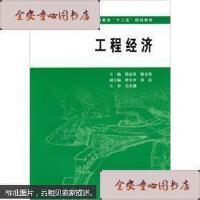"""【旧书二手书9成新】工程经济 (普通高等教育""""十二五""""规划教材)"""