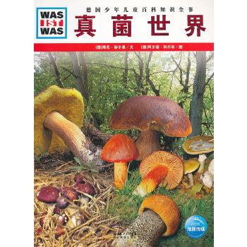 德国少年儿童百科知识全书:真菌世界