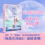 意林轻文库微甜小时代系列--鲸落在深海2