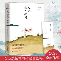 """人生怎可安�e(白落梅�意解�x""""�世三大奇��)"""
