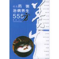 精选药粥治病养生555方(第二版)