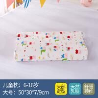 儿童乳胶枕1-3-6-12岁小孩枕头天然硅胶枕芯护颈幼儿园卡通定制
