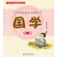 国学(第二册) 9787301177211