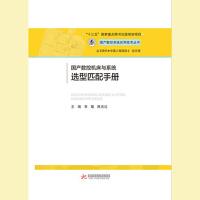 国产数控机床与系统选型匹配手册(李曦)