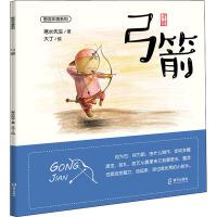 弓箭 海天出版社