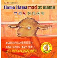 羊驼拉玛双语图画书(全3册)
