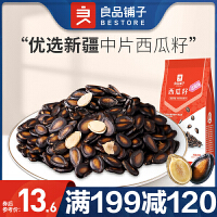 满减【良品铺子西瓜子208g*1袋】 话梅味瓜籽子坚果炒货特产零食休闲食品